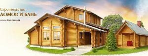 BaniStroy.ru: строительство домов и бань из финскиого профиля