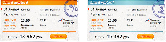 svyaznoy.travel - заказ билетов на самолет